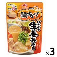 味の素 鍋キューブ生姜みそ鍋 3袋