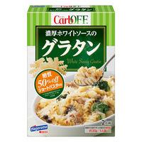 はごろもフーズ CarbOFF(カーボフ)グラタン ホワイトソース 1個