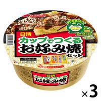 日清フーズ 日清 カップでつくるお好み焼セット(91g) ×3個