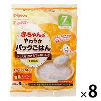 【7ヵ月頃から】ピジョン 赤ちゃんのやわらかパックごはん 80g×6パック 8袋 ベビーフード 離乳食 おかゆ