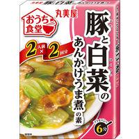 丸美屋 おうち食堂 豚と白菜のあんかけうま煮の素 1箱 料理の素
