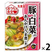 丸美屋 おうち食堂 豚と白菜のあんかけうま煮の素 2箱 料理の素