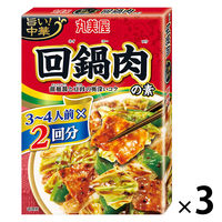 丸美屋 旨い!中華 2回分 回鍋肉の素 3箱 料理の素
