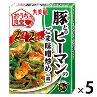 丸美屋 おうち食堂 豚とピーマンのごま味噌炒めの素 5箱 料理の素