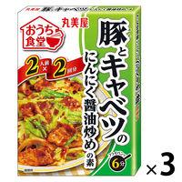 丸美屋 おうち食堂 豚とキャベツのにんにく醤油炒めの素 3箱 料理の素