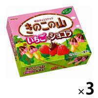 明治 きのこの山 いちご&ショコラ チョコスナック 3箱