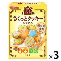 日清フーズ 日清 おうちスイーツ さくっとクッキーミックス (200g) 3個 製菓材 手作りお菓子