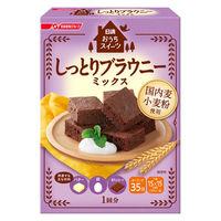 日清フーズ 日清 おうちスイーツ しっとりブラウニーミックス (150g) 1個 製菓材 手作りお菓子