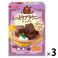 日清フーズ 日清 おうちスイーツ しっとりブラウニーミックス (150g) 3個 製菓材 手作りお菓子