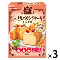 日清フーズ 日清 おうちスイーツ しっとりパウンドケーキミックス (240g) 3個 製菓材 手作りお菓子