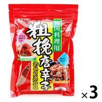 粗挽き唐辛子(韓国料理用) 200g 3袋 ユウキ食品