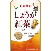 日東紅茶 しょうが紅茶ティーバック 1箱(20バッグ入)