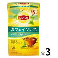リプトン カフェインレスティー 1セット(60バッグ:20バッグ入×3個)