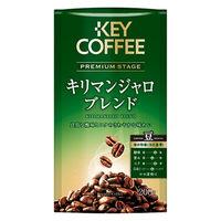 【コーヒー豆】キーコーヒー プレミアムステージ キリマンジャロブレンド(LP)1袋(200g)