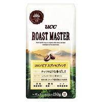 【コーヒー豆】UCC ROAST MASTER(ローストマスター) コロンビアスプレモブレンド AP 1袋(150g)