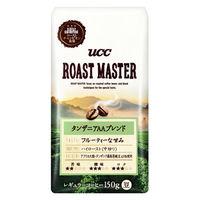 【コーヒー豆】UCC ROAST MASTER(ローストマスター) 豆 タンザニアAAブレンド AP 1袋(150g)