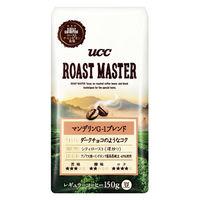 【コーヒー豆】UCC ROAST MASTER(ローストマスター) 豆 マンデリンG1ブレンド AP 1袋(150g)