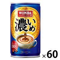 【缶コーヒー】アサヒ飲料 ワンダ 濃いめ 165g 1セット(60缶)