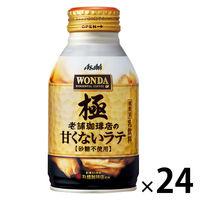 アサヒ飲料 ワンダ 極 老舗珈琲店の甘くないラテ ボトル缶 260g 1箱(24缶入)