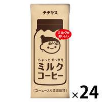 伊藤園 チチヤス ミルクコーヒー 紙パック 200ml 1箱(24本入)