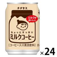 伊藤園 チチヤス ミルクコーヒー 250g 1箱(24缶入)