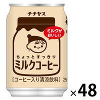 伊藤園 チチヤス ミルクコーヒー 250g 1セット(48缶)