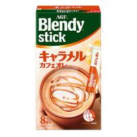【スティックコーヒー】味の素AGF 「ブレンディ」スティック キャラメルカフェオレ 1箱(8本入)