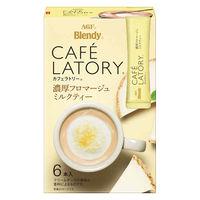 味の素AGF 「ブレンディ カフェラトリー」スティック 濃厚フロマージュミルクティー 1箱(6本入)