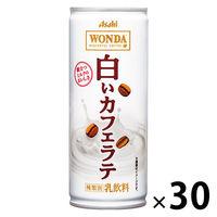 【缶コーヒー】アサヒ飲料 WONDA(ワンダ)白いカフェラテ 245g 1箱(30缶入)