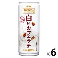 【缶コーヒー】アサヒ飲料 WONDA(ワンダ)白いカフェラテ 245g 1セット(6缶)