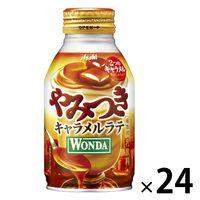 【缶コーヒー】アサヒ飲料 WONDA(ワンダ)やみつきキャラメルラテ ボトル缶 260g 1箱(24缶入)