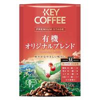 【コーヒー豆】キーコーヒー プレミアムステージ 有機オリジナル(LP)1袋(150g)