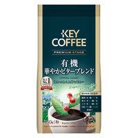 【レギュラーコーヒー粉】キーコーヒー FP プレミアムステージ 有機華やかビター 1袋(150g)