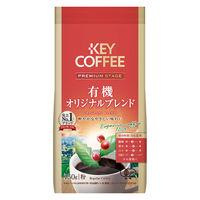 【レギュラーコーヒー粉】キーコーヒー FP プレミアムステージ 有機オリジナル 1袋(150g)