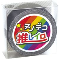 KAWAGUCHI ヌノデコテープ 推しイロ 1.5cm×1.2m ブラック 15-310 1セット(3個)(直送品)