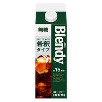 味の素AGF ブレンディ 希釈タイプ 無糖 500ml 1本