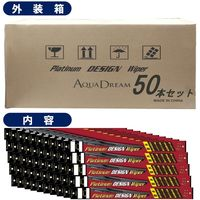 AQUA DREAM ワイパーブレード 650mm デザイン形状 (撥水タイプ) AD-WDHP-65 1セット(50本入)(直送品)