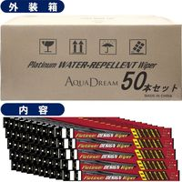 AQUA DREAM ワイパーブレード 500mm トーナメント形状 50本セット AD-WTHP-50 1セット(50本入)(直送品)