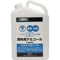 飯塚カンパニー LINDEN(リンデン) 液体燃料 除菌もできる燃料用アルコール 1000ml LD12010000 1セット(6入)(直送品)