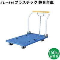 シンセイ ブレーキ付プラスチック静音台車/150kg 4573459627044 1台(直送品)