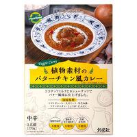 創健社 植物素材のバターチキン風カレー 170g 124138 1セット(170g×10)(直送品)