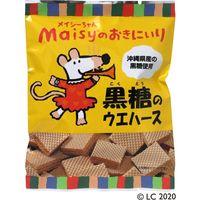 創健社 メイシーちゃん(TM)のおきにいり 黒糖のウエハース 15個 161512 1セット(15個×10)(直送品)