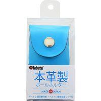 タバタ 本革製ボールホルダー ブルー GV0884 1セット(3入)(直送品)