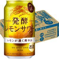 レモンチューハイ 発酵レモンサワー 350ml 1ケース(24本) レモンサワー 缶チューハイ