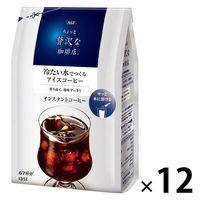 【インスタントコーヒー】味の素AGF ちょっと贅沢な珈琲店 冷たい水でつくるアイスコーヒー 1箱(135g×12袋入)