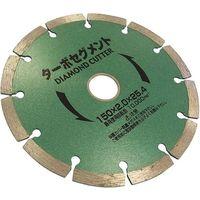 小山金属工業所 ダイヤモンドカッターNEWターボセグ150 071234 1枚(直送品)