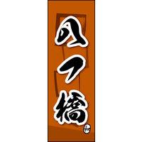 のぼり旗 八つ橋 05 W600×H1800mm 1枚 田原屋(直送品)