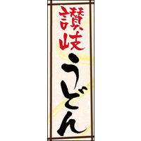 のぼり旗 (本場)讃岐うどん 05 W600×H1800mm 1枚 田原屋(直送品)