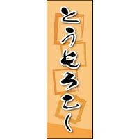 のぼり旗 とうもろこし 02 W600×H1800mm 1枚 田原屋(直送品)