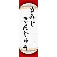 のぼり旗 もみじまんじゅう 07 W600×H1800mm 1枚 田原屋(直送品)